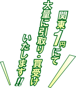 関東1円にて大量に引取り・買受けいたします
